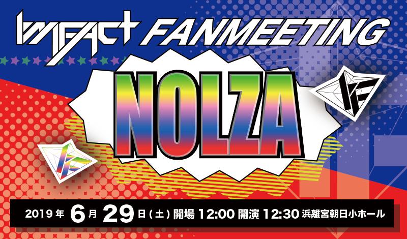 ☆FC 先行☆IMFACT FANMEETING~NOLZA~