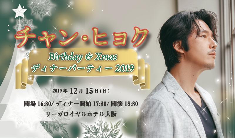 ☆FC先行☆チャン・ヒョク Birthday & Xmas ディナーパーティー2019