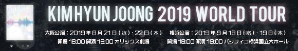 KIM HYUN JOONG 2019 WORLD TOUR「 BIO RHYTHM」 IN JAPAN