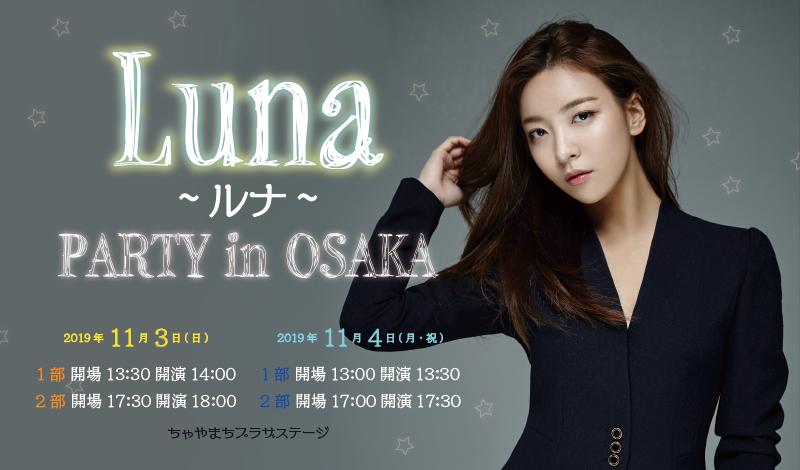 ☆プレミアム会員☆Luna~ルナ~PARTY in OSAKA