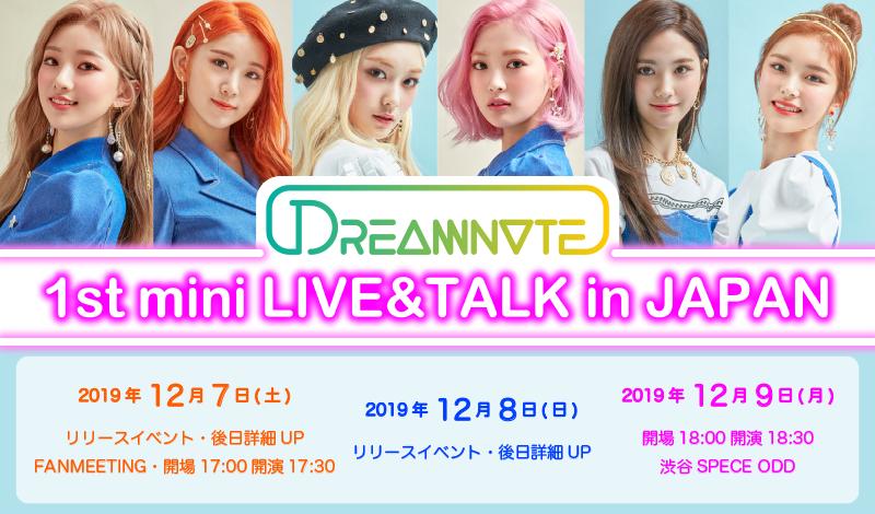☆プレミアム先行☆Dream Note 1st mini LIVE&TALK in JAPAN