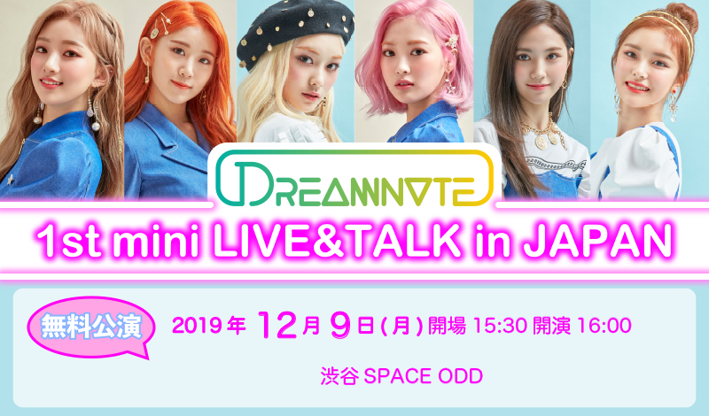 ☆無料公演☆Dream Note 1st mini LIVE&TALK in JAPAN