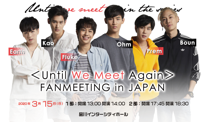 タイBLドラマ<Until We Meet Again>FANMEETING in JAPAN