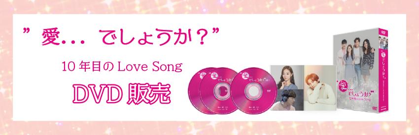 ソン・スンヒョン主演 愛...でしょうか?~10年目のLove Song~DVD