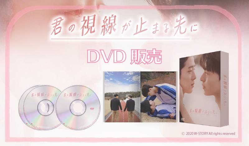 「君の視線が止まる先に」DVD販売