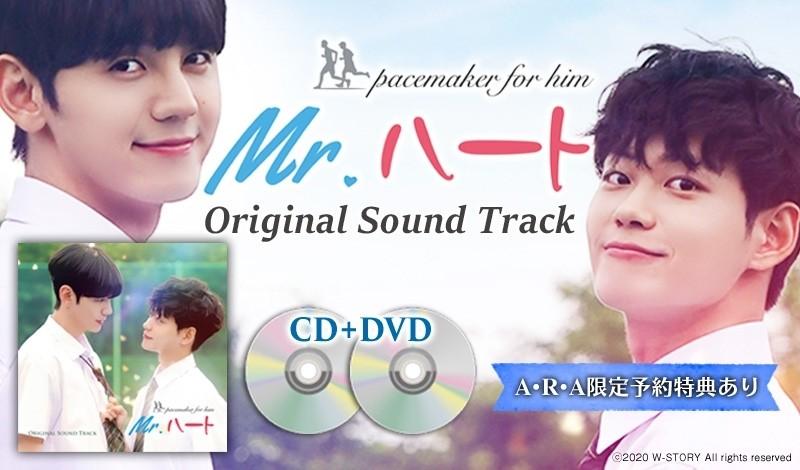 Mr.ハート Original Sound Track